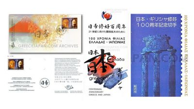 100years-GreeceJapan-1999.jpg
