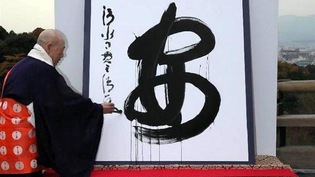 1a-kanji2015.jpg