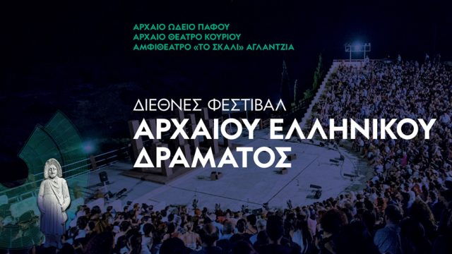 2019-International-Festival-of-Ancient-Greek-Drama.jpg