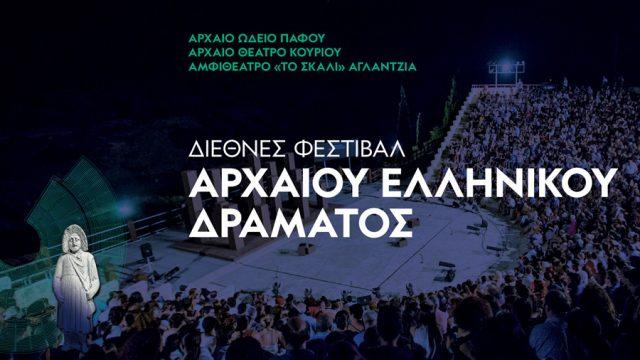 2019-International-Festival-of-Ancient-Greek-Drama.jpg