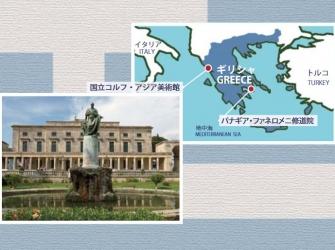 Τόκιο: Ελληνοϊαπωνική Ημερίδα για τη συντήρηση και αποκατάσταση της πολιτιστικής κληρονομιάς