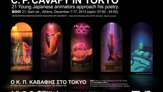 Cavafy_poster_Boo_final.jpg