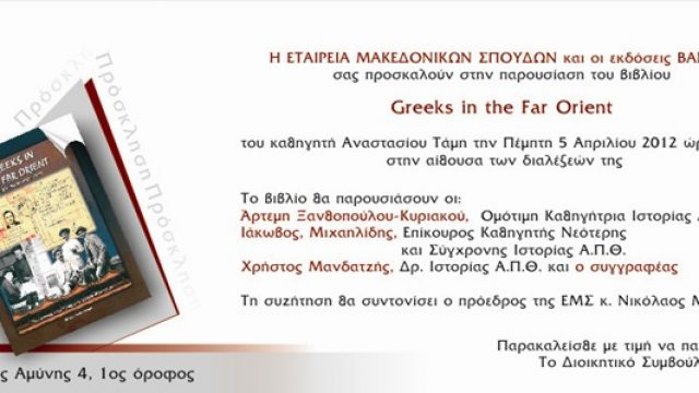 Greeks-in-the-far-Orient_A.Tamis_.jpg