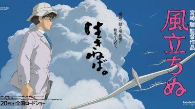 KazeTachinu-poster1.jpg