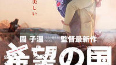 Land_of_Hope-film2012.jpg