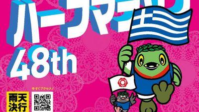 Misato_Half_Marathon_2017f.jpg