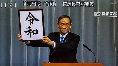 Nihon_arekore-Reiwa.jpg
