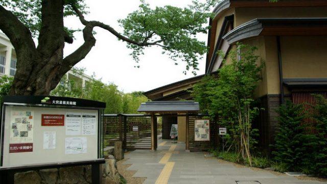 Omiya-Bonsai-Art-Museum1.jpg