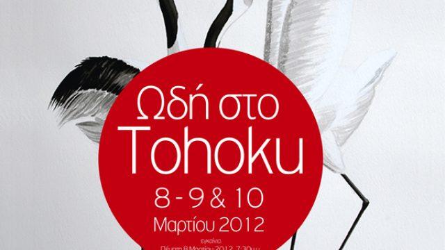 Tohoku-GallerySkoufa.jpg