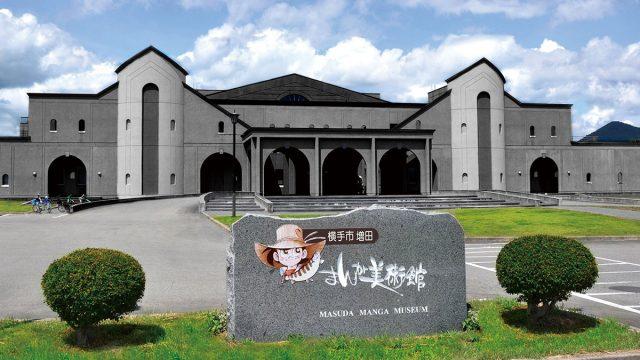 Yokote-Masuda-Manga-Museum-1.jpg