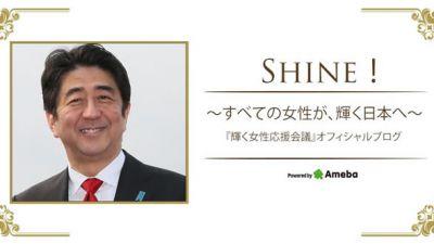 abe-shine.jpg