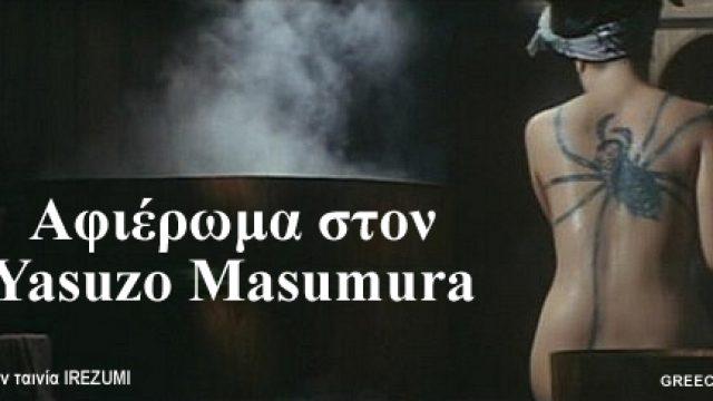 afierwma-Yasuzo-Masumura-.jpg