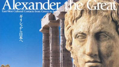 alexander-the-great-japan1.jpg