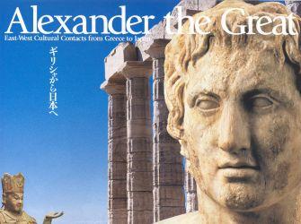 Αλέξανδρος ο Μέγας: Πολιτιστικές επαφέςΑνατολής- Δύσης, από την Ελλάδα στην Ιαπωνία