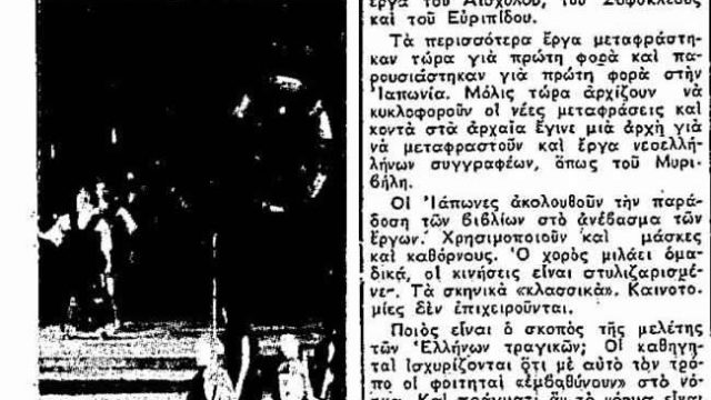 arxaies-tragwdies-1965-tokyo.jpg
