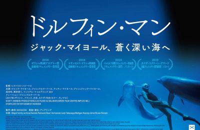 dolphinman-poster.jpg