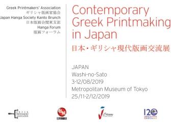 Έκθεση Σύγχρονης Ελληνικής Χαρακτικής στην Ιαπωνία