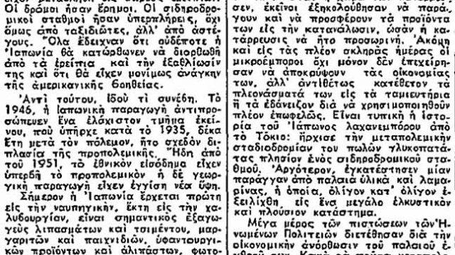eleftheria-iaponia1959.jpg