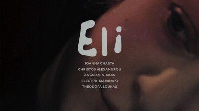eli-movie-greece.jpg