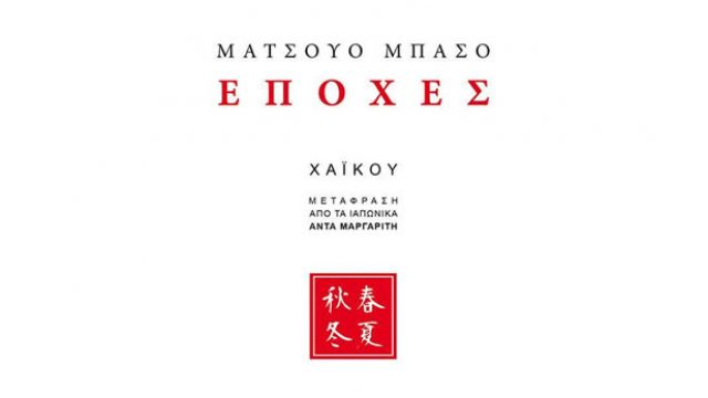 epoxes-basho-f.jpg