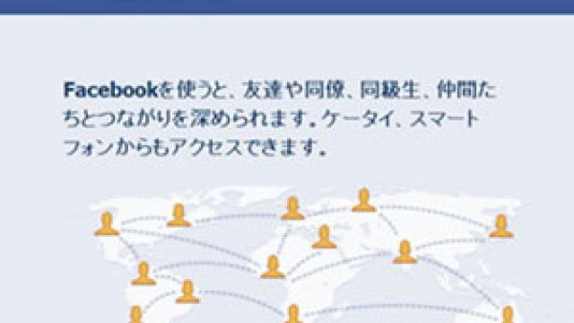 facebook_japan.jpg