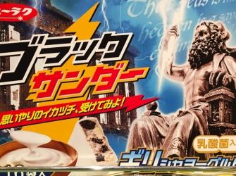 Ιαπωνία: Σοκολάτα, γιαούρτι, Δίας, Άγιος Βαλεντίνος και τα λοιπά…