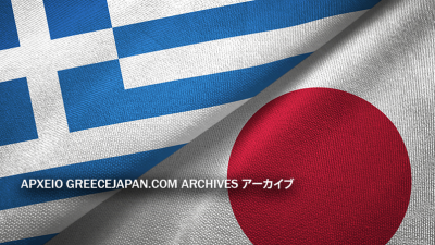 greecejapancom-archives.png