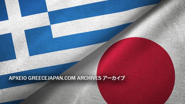 greecejapancom-archives.png