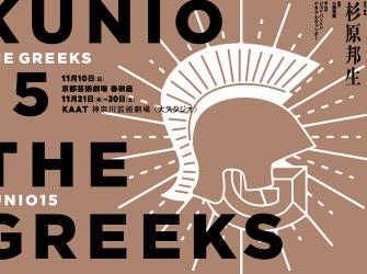 Ιαπωνία: Οι «Έλληνες» σε σκηνοθεσία του Κουνιό Σουγκιχάρα