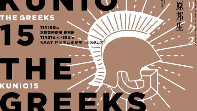 greeks-banner.png