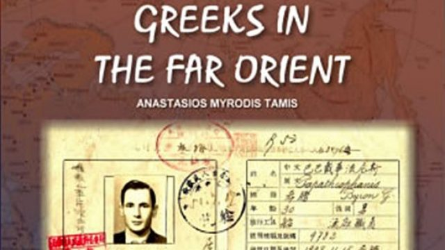 greeksinthe-farorient-f.jpg