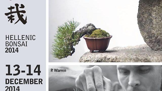 hellenic-bonsai-2014.jpg