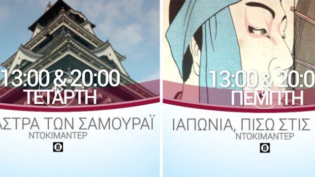 iaponia-et3-ntokimanter.jpg