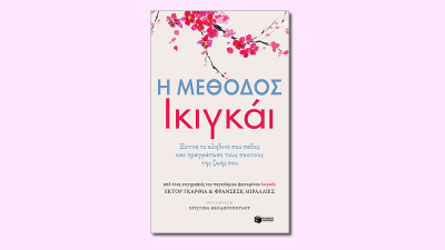 ikigai-cover1.png