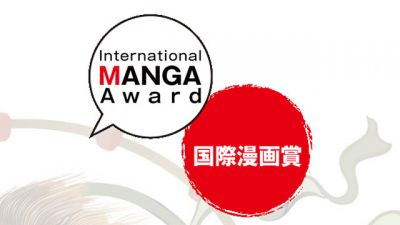 international-manga-award.jpg