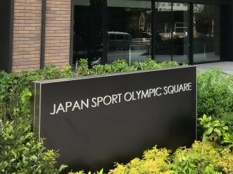 """Japan Sport Olympic Square"", η νέα έδρα της Ιαπωνικής Ολυμπιακής Επιτροπής"