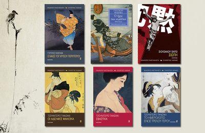 japanese-literature-greeecejapancom1.jpg