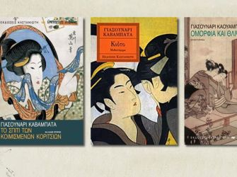 ΔΙΑΓΩΝΙΣΜΟΣ: Κερδίστε 3 βιβλία του Ιάπωνα συγγραφέα Γιασουνάρι Καουαμπάτα