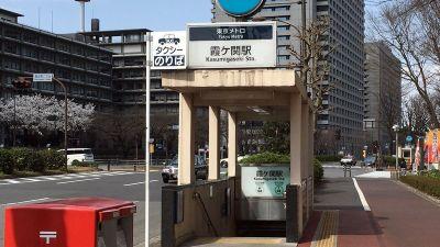 kasumigaseki_metro3.jpg
