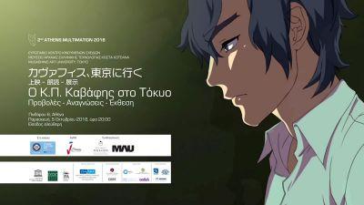 kavafis-tokio-athina.jpg