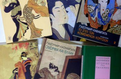 kawabata-books.jpg