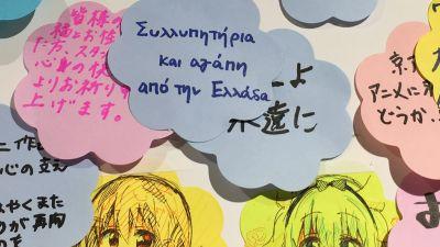 kyoto-animation-akihabara-3.jpg