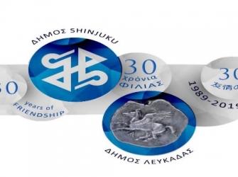 Λευκάδα-Σιντζούκου, 1989-2019: 30 χρόνια φιλίας
