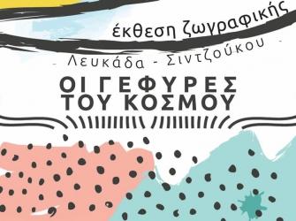 Έκθεση Ζωγραφικής μαθητών Λευκάδας και Σιντζούκου