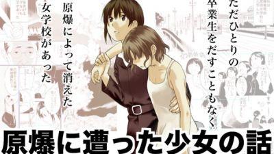 manga-hiroshima.jpg