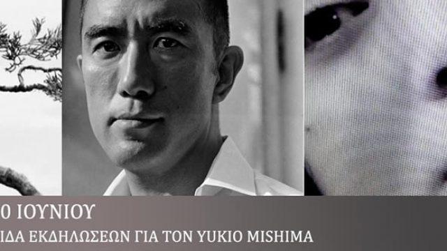 matk-mishima.jpg
