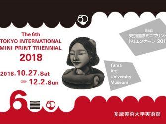 Βραβείο σε Ελληνίδα χαράκτρια στην Tokyo International Mini-Print Triennial