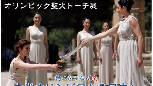 misato-olympic-torches2.jpg