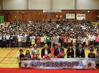 Ιαπωνία: Τα παιδιά του Μισάτο υποδέχονται και γνωρίζουν την Ελλάδα!