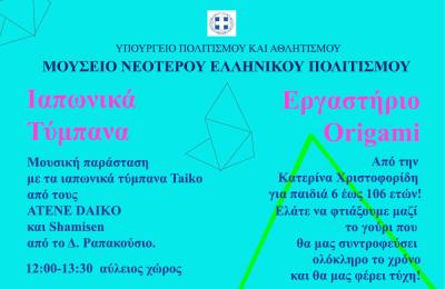 mouseio-neoterou-politismou-taiko-origami1.png